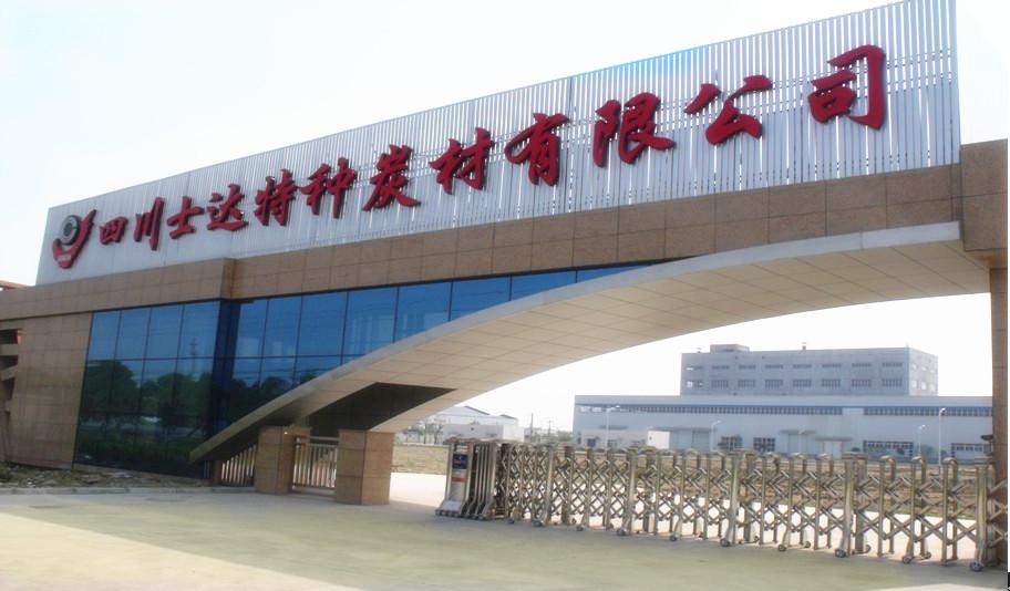 广汉特炭公司
