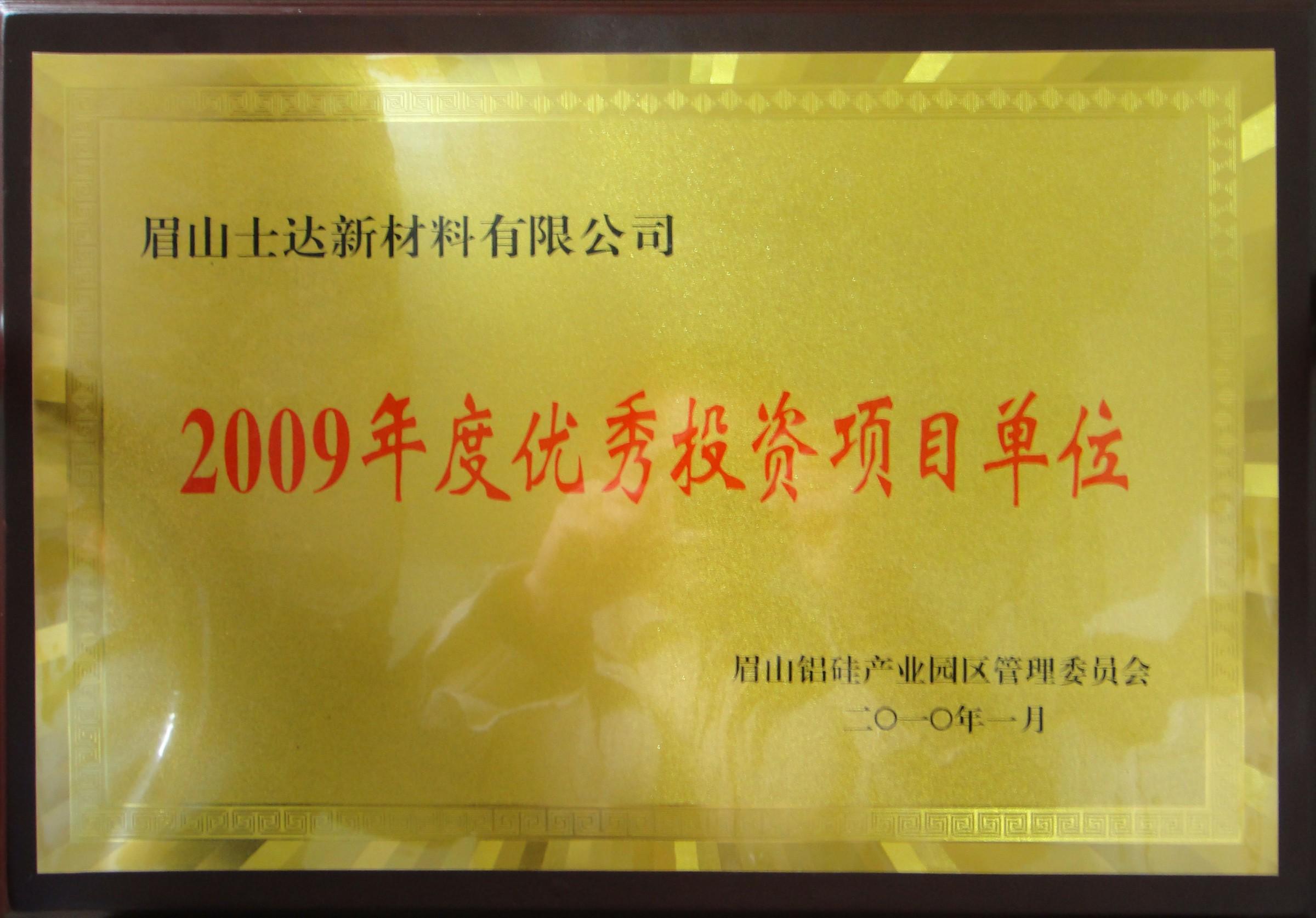<span>2009年度优秀投资项目单位</span>