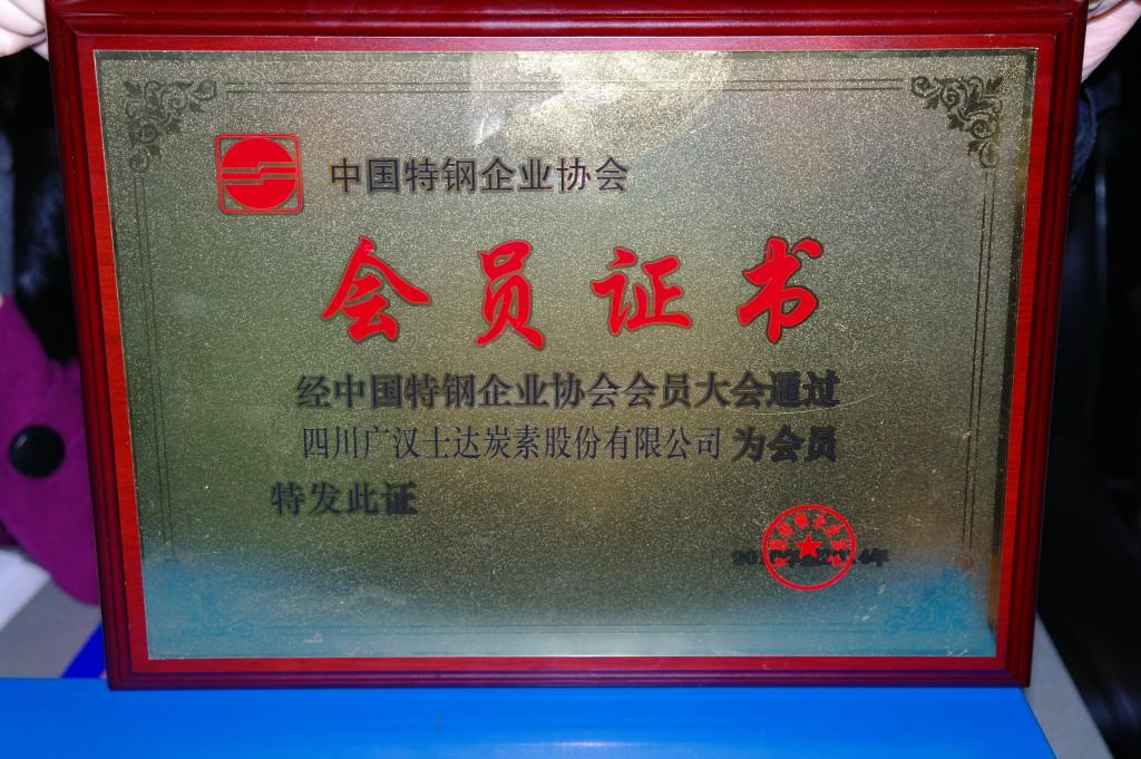 <span>中国特钢企业协会会员证书</span>