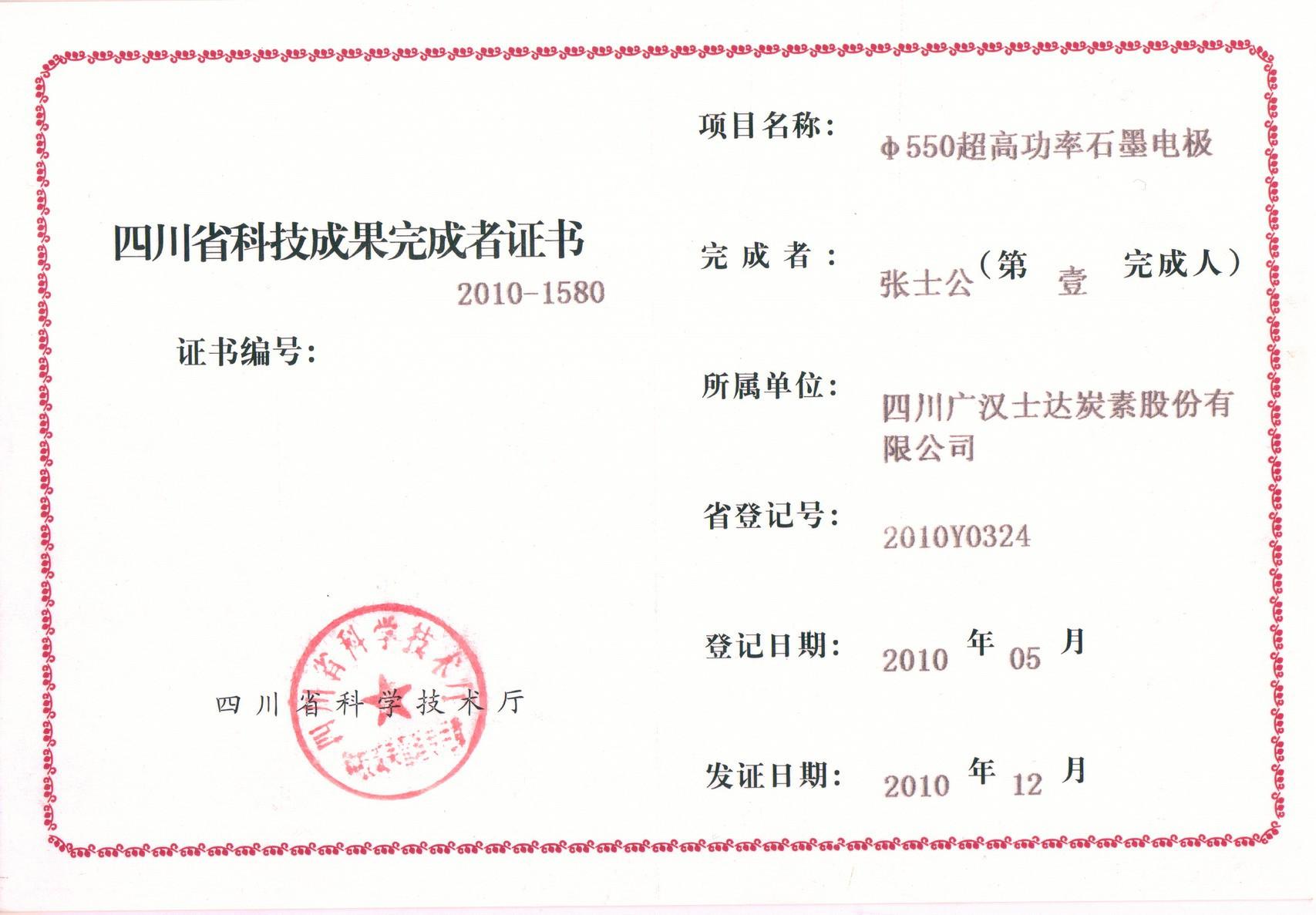 <span>四川省科技成果完成者证书</span>