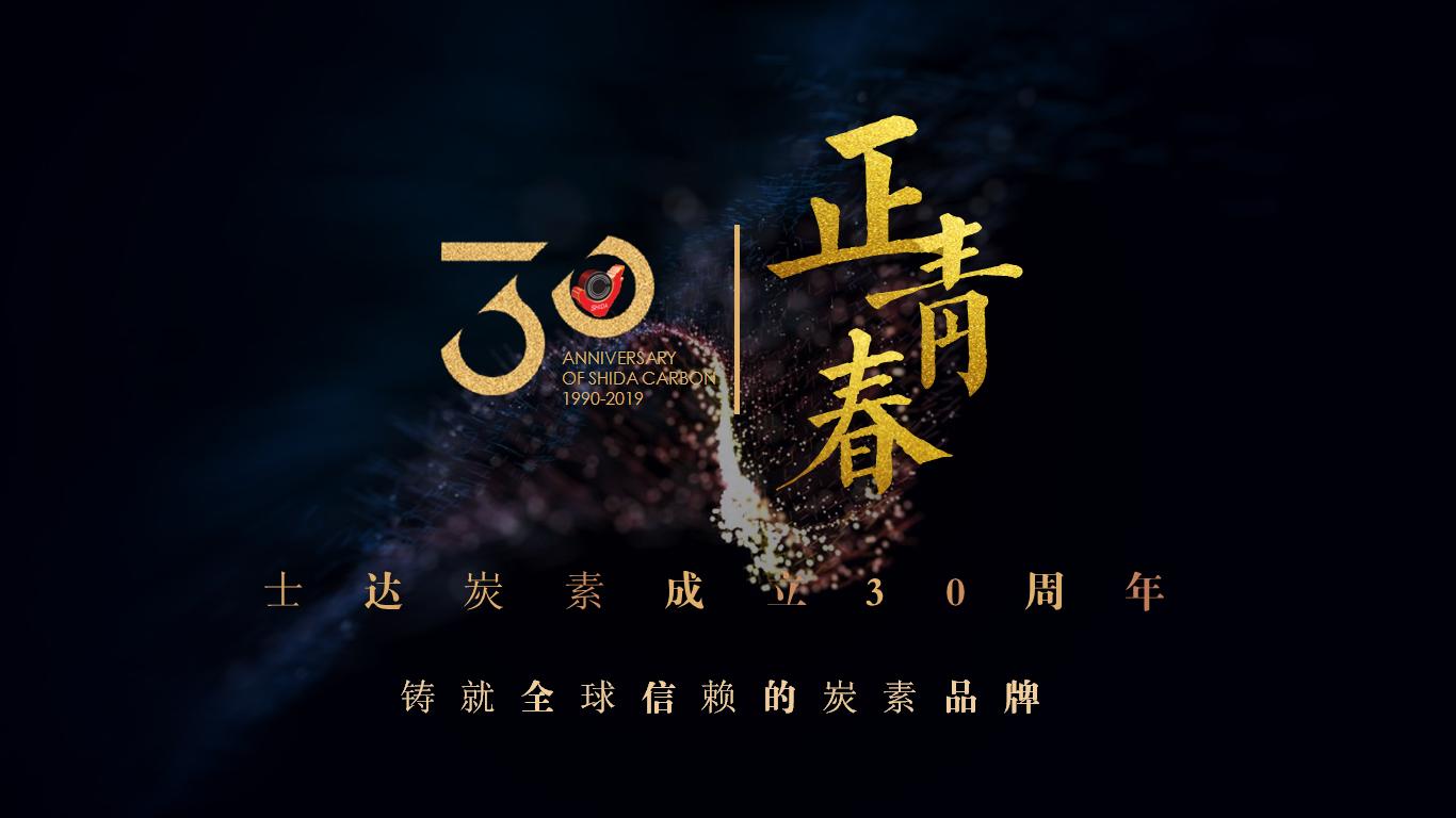 士达炭素30周年庆典