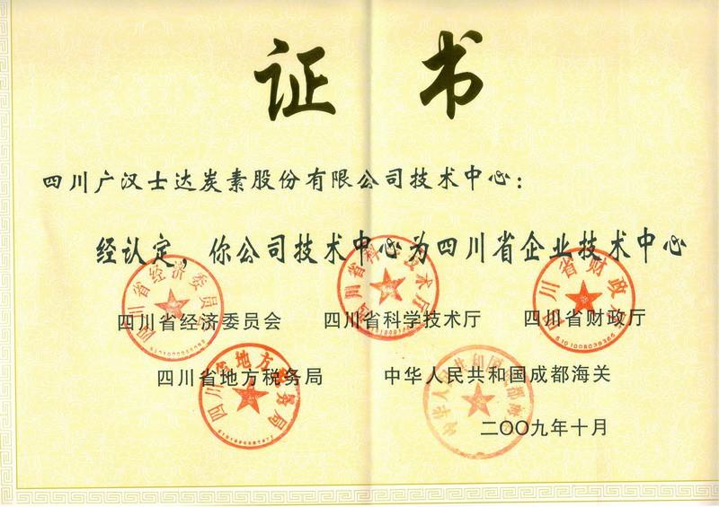 <span>四川省企业技术中心</span>