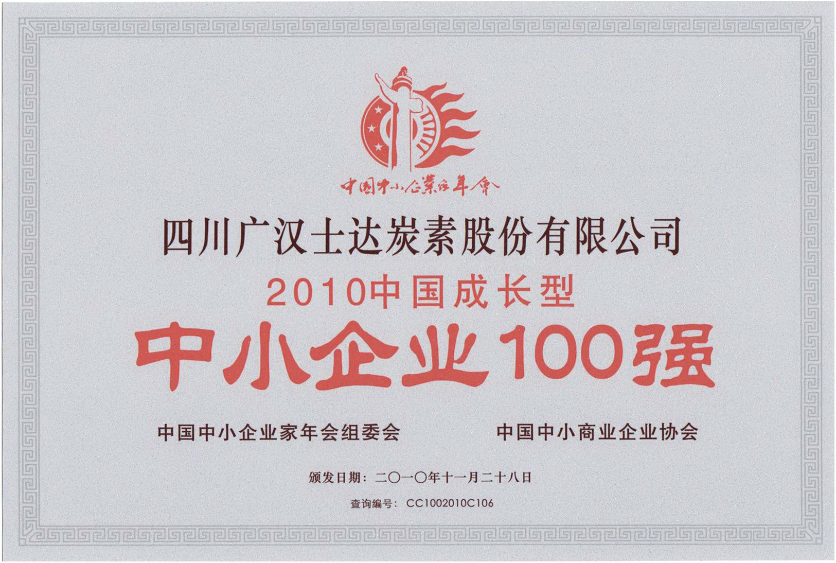 <span>中国成长型中小企业100强</span>